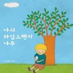 Remembering my sweet orange tree